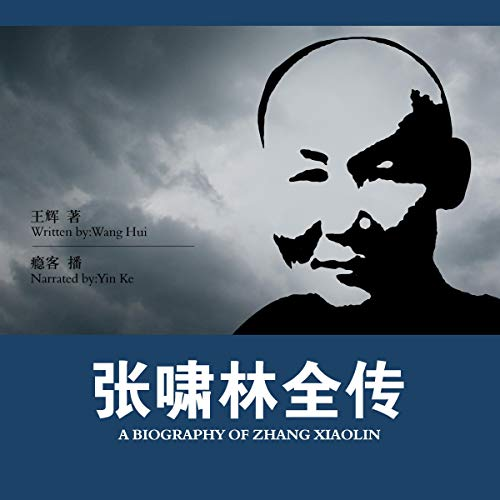 张啸林全传 - 張嘯林全傳 [A Biography of Zhang Xiaolin] audiobook cover art