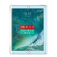 3枚 Sukix ブルーライトカット フィルム 、 Apple iPad Pro 12.9 インチ 2018年モデル 2018 向けの 液晶保護フィルム ブルーライトカットフィルム シート シール 保護フィルム(非 ガラスフィルム 強化ガラス ガラス ) 修繕版