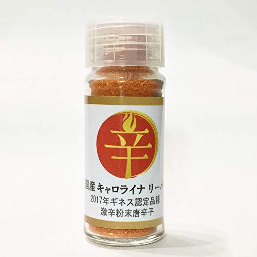宗像食品 国産キャロライナリーパー粉末/15g ギネス認定の超激辛一味唐辛子 キャロライナ リーパー