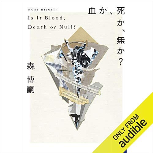 [画像:血か、死か、無か? Is It Blood, Death or Null?]