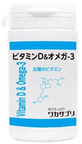 フジテックス ワカサプリ ビタミンD&オメガ3 60粒 [3802]
