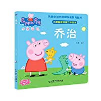 Piggy Page Bilingual Picture Book George(Chinese Edition)