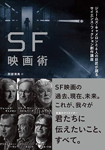 SF映画術 ジェームズ・キャメロンと6人の巨匠が語るサイエンス・フィクション創作講座の詳細を見る