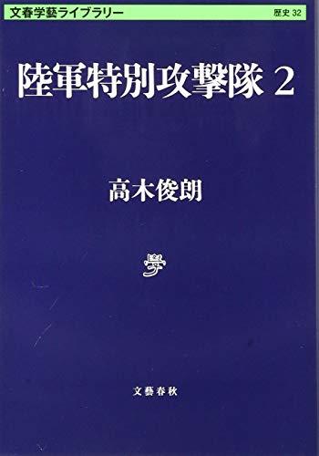 陸軍特別攻撃隊2 (文春学藝ライブラリー)