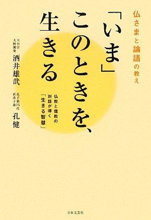 「いま」このときを、生きる―仏さまと論語の教え 仏教と儒教の対話が導く「生きる智慧」の詳細を見る