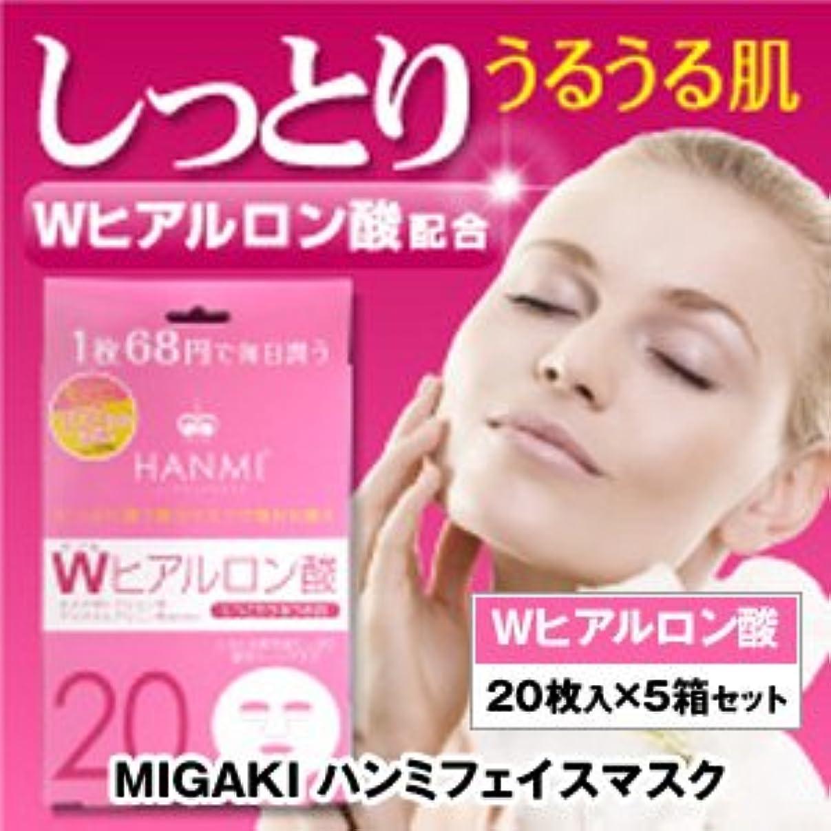思いやりのある脳アクセスできないMIGAKI ハンミフェイスマスク Wヒアルロン酸 5箱セット