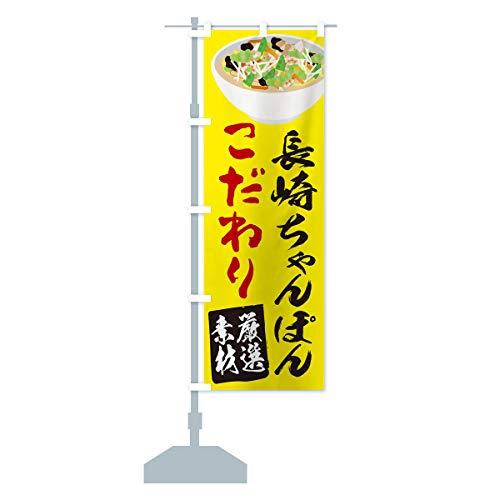 長崎ちゃんぽん のぼり旗 サイズ選べます(ジャンボ90x270cm 左チチ)