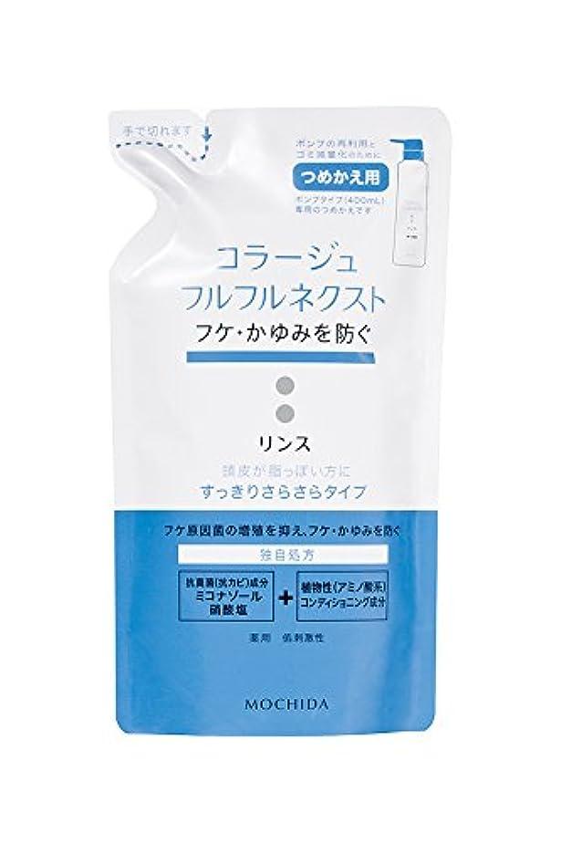 乳剤安西平衡コラージュフルフル ネクストリンス すっきりさらさらタイプ (つめかえ用) 280mL (医薬部外品)
