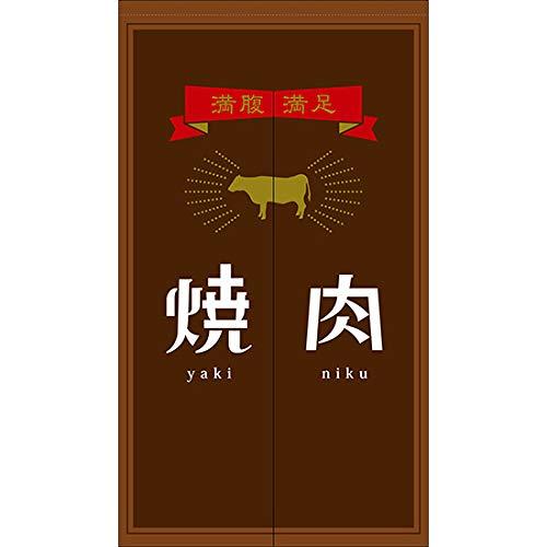 のれん のれん 焼肉 焼き肉 やきにく 茶色 No.TNR-0247 (受注生産)