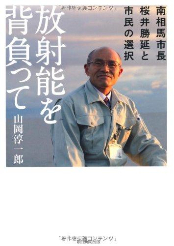 放射能を背負って ~南相馬市長・桜井勝延と市民の選択