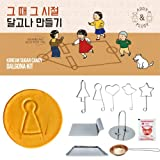 [Addy & Plusy] Handmade Sugar Candy Dalgona With Soda Powder / Stainless Steel Dalgona Kit / Easy And Fun Dalgona From Squid Game