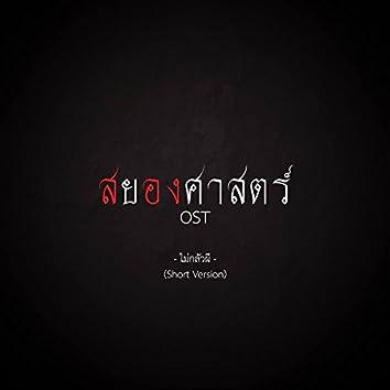 """ไม่กลัวผี (Short Version) [feat. บธูร ซิตรี, นฤชา ดิฐเบญจกุล] [From """"Sayongsart""""]"""