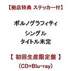 [拠店特典 ステッカー付] ポルノグラフィティ シングル タイトル未定 [ 初回生産限定盤 ](CD+Blu-ray)