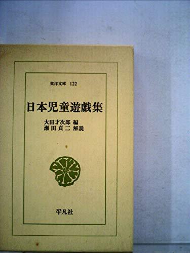 日本児童遊戯集 (1968年) (東洋文庫)の詳細を見る