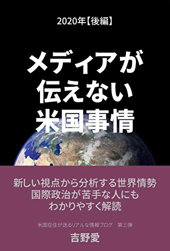 Media ga tsutaenai beikokujijyou: blog from June 2020 till December 2020 (Japanese Edition)