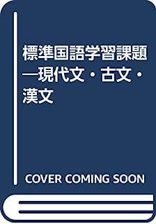 標準国語学習課題—現代文・古文・漢文