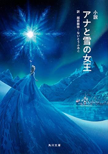 小説 アナと雪の女王 (角川文庫)