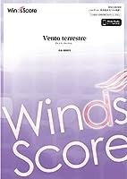 WSO-20-1 吹奏楽オリジナルコンクール楽譜 Vento terrestre (参考音源CDなし) (吹奏楽譜<コンクール/吹奏楽オリジナル楽譜>)