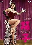 踊子 DVD
