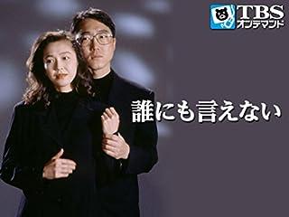 ドラマ『誰にも言えない』無料動画!見逃し配信でフル視聴!第1話から全話・再放送情報