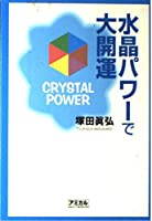 水晶パワーで大開運