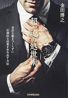 超一流の処世術』|感想・レビュー - 読書メーター
