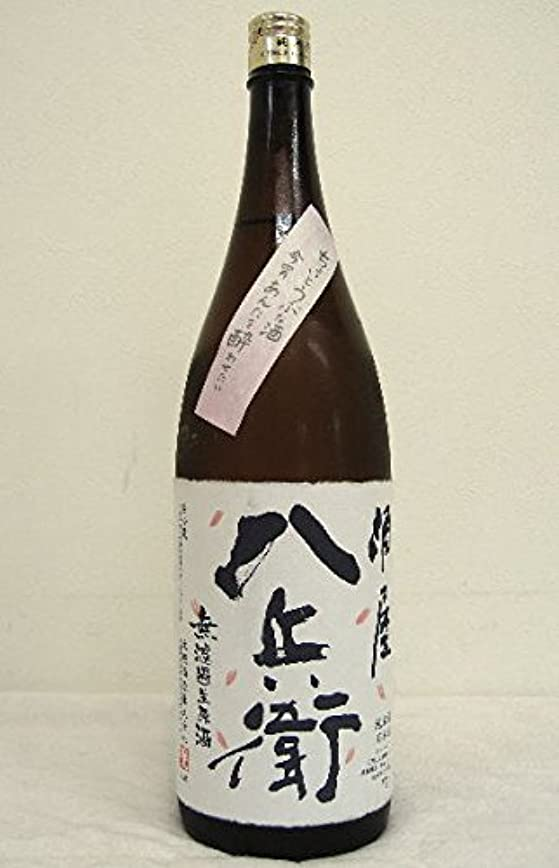 元坂酒造 酒屋八兵衛 「特別純米酒」無濾過生原酒1800ml平成27年度醸造