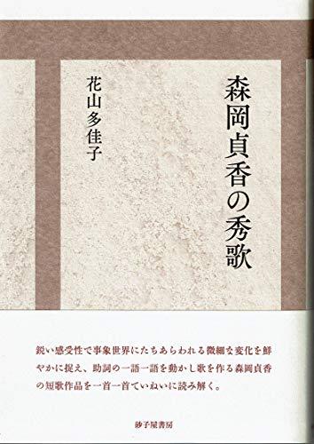 森岡貞香の秀歌