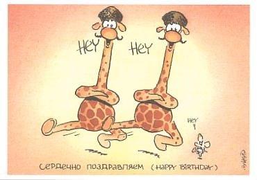 Lustige GeburtstagsPOSTkarte Russisch