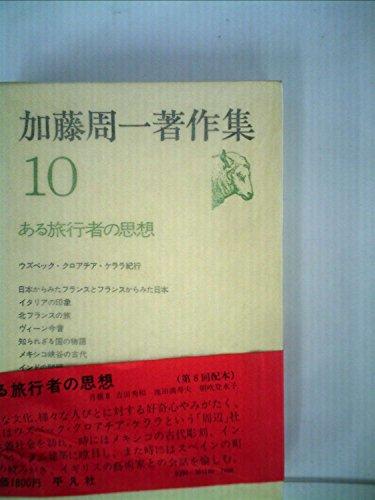 加藤周一著作集〈10〉ある旅行者の思想 (1979年)