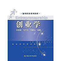 Entrepreneurship (common economic textbook series)(Chinese Edition)