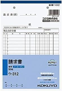 (まとめ買い)コクヨ NC複写簿 請求書 A5縦 2穴80mmピッチ15行 50組 ウ-312 軽減税率制度対応 【×5】