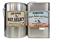 g-select 自動車塗装用1液ウレタン艶消塗料 「MAT.SELECT」 夏型スプレー用シンナー付ミリタリーカラー 【M-8】ブラウン3Kg缶&シンナー2Lセット