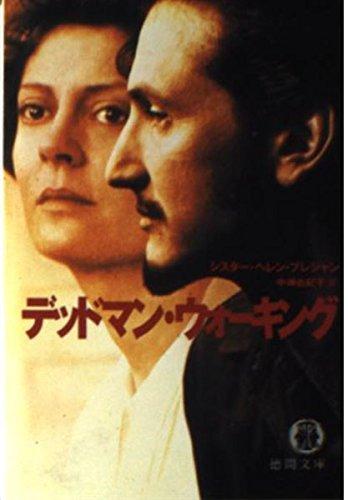 デッドマン・ウォーキング (徳間文庫)