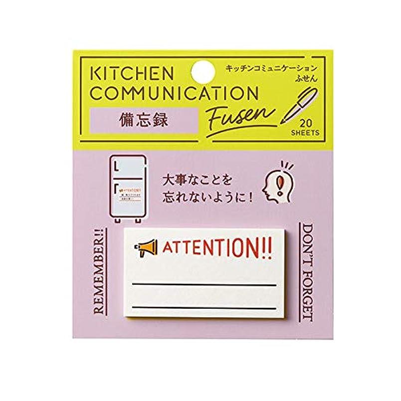 出くわす熱意時期尚早キッチンコミュニケーションふせん 備忘録 FS-KS4