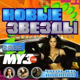 Various Artists. Novye zvezdy Muz TV [Новые звезды Муз TV]