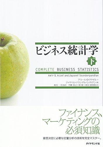 ビジネス統計学【下】の詳細を見る
