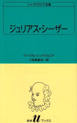 ジュリアス・シーザー (白水Uブックス (20))
