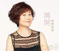 神野美伽「僕をひとりにしないで」の歌詞を収録したCDジャケット画像