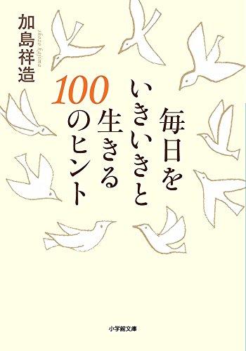 毎日をいきいきと生きる100のヒント (小学館文庫)