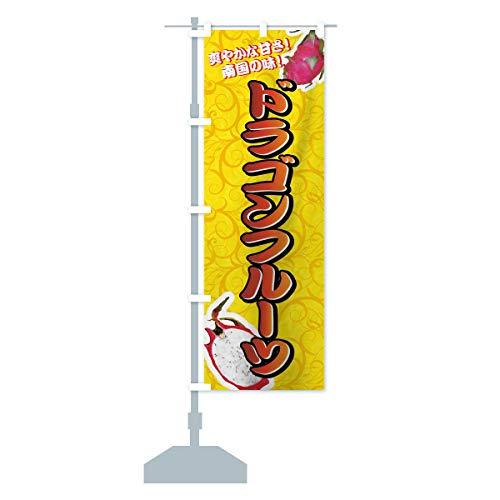 ドラゴンフルーツ のぼり旗 サイズ選べます(コンパクト45x150cm 左チチ)