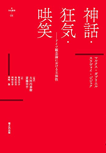 神話・狂気・哄笑 ドイツ観念論における主体性 (nyx叢書)