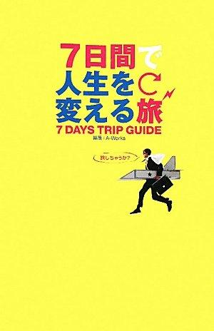 7日間で人生を変える旅