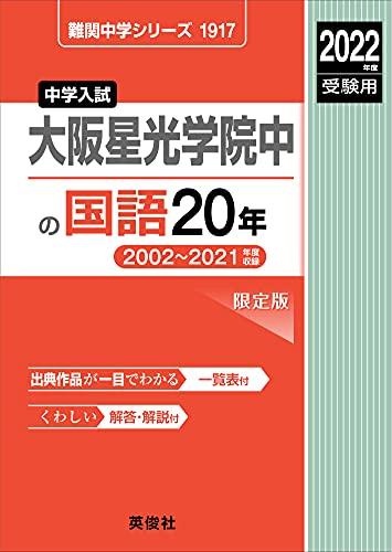大阪星光学院中の国語20年 2022年度受験用 赤本 1917 (難関中学シリーズ)