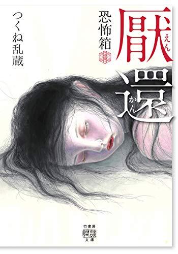 恐怖箱 厭還 (竹書房怪談文庫 HO 413)