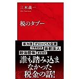 税のタブー (インターナショナル新書)