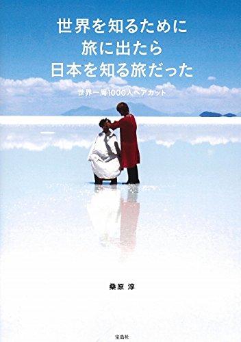 世界を知るために旅に出たら 日本を知る旅だった