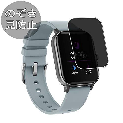 VacFun Anti Espia Protector de Pantalla para Smartwatch Smart Watch COLMI P8, Screen Protector Sin Burbujas Película Protectora (Not Cristal Templado) Filtro de Privacidad