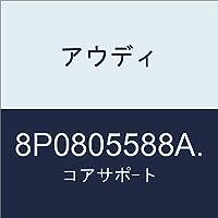 アウディ コアサポ-ト 8P0805588A.