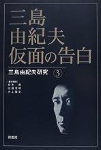 三島由紀夫・仮面の告白 (三島由紀夫研究 (3))